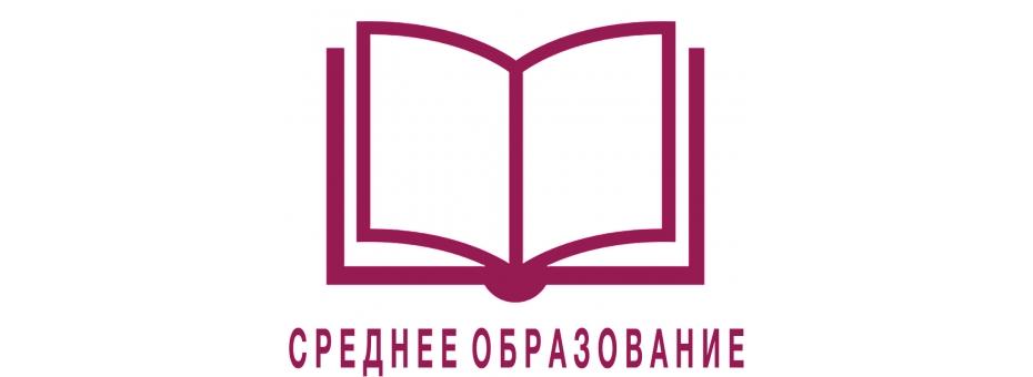 Cреднее образование