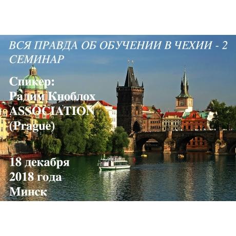 """Семинар """"Вся правда об образовании в Чехии - 2"""". От образовательного центра Association."""