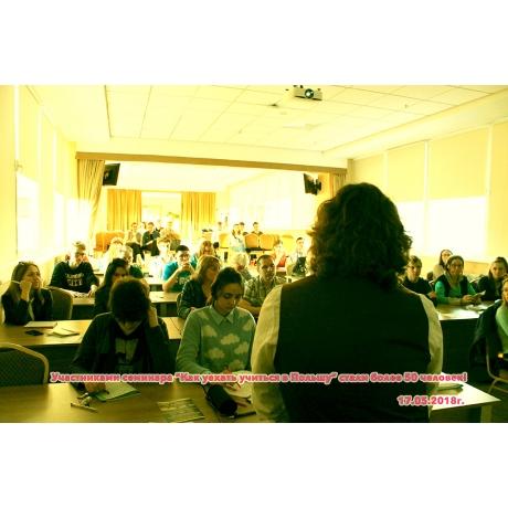 Аншлаг на семинаре BELSTUDY INTERNATIONAL о польском образовании!