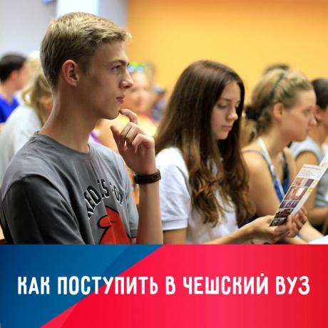 10 % СКИДКА на подготовку к поступлению в ВУЗы Чехии!