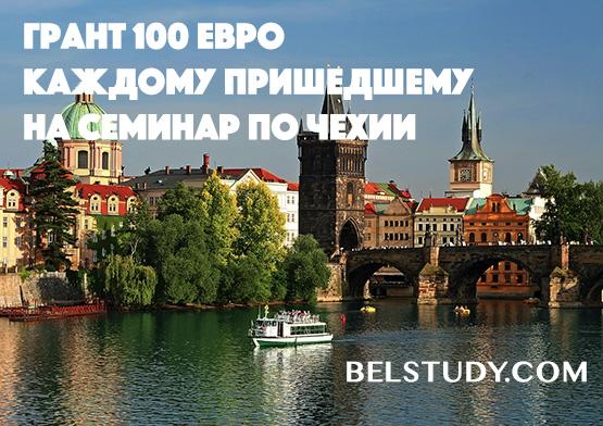 Курсы чешского в Чехии для поступления в чешские вузы со скидкой