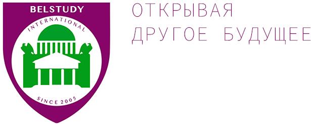 BELSTUDY INTERNATIONAL   -   надёжное международное образовательное агентство из Беларуси. Мы профессионально зачисляем на обучение в ВУЗы и на языковые курсы за рубежом. Мы главные эксперты в этой области. Вы легко убедитесь в этом просто пообщавшись с нами. Let's study abroad!